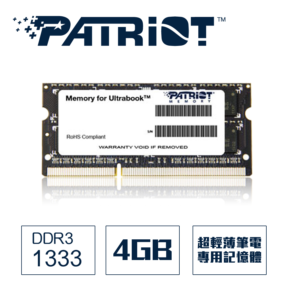 Patriot美商博帝 DDR3 1333 4GB超輕薄筆電用記憶體
