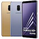 <套餐組>Samsung Galaxy A8+ 2018 (6G/64G) 防水美拍奇機