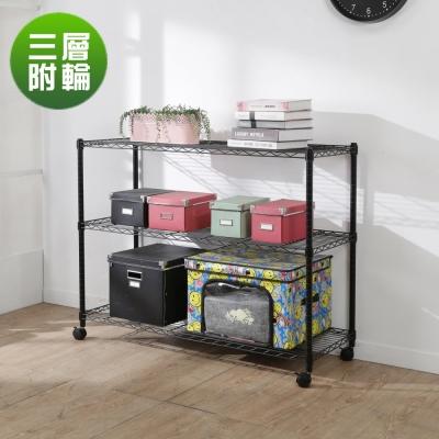 BuyJM黑烤漆附輪三層置物架120x45x95cm-DIY
