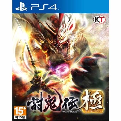 討鬼傳-極-PS4亞洲中文版