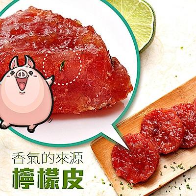 水根肉乾_清爽獨家2包組_圓燒豬肉1+檸檬圓燒豬肉1