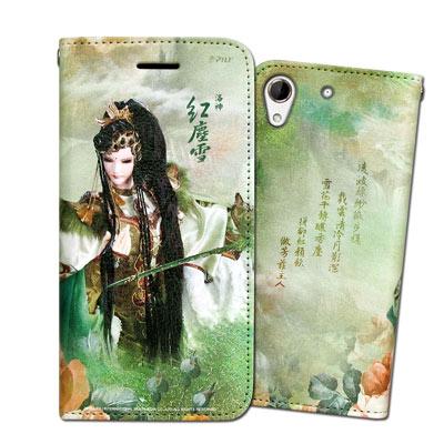 霹靂授權正版 HTC Desire 728 布袋戲彩繪磁力皮套(紅塵雪)