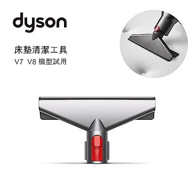 Dyson V7 V8床墊清潔工具