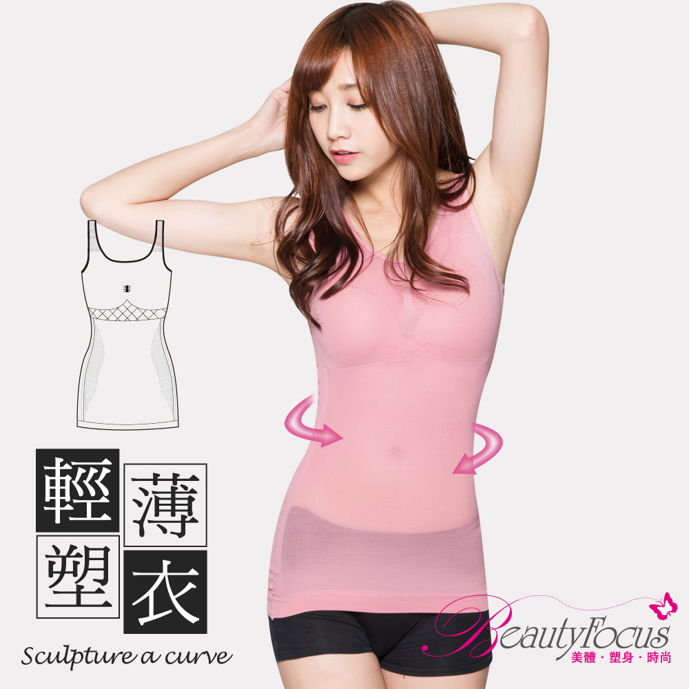 塑衣 彈力舒適內搭塑身衣(背心款/珊瑚粉)BeautyFocus