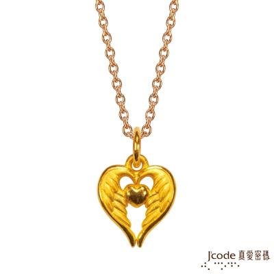 J code真愛密碼金飾 雙子座守護-天使之翼黃金項鍊