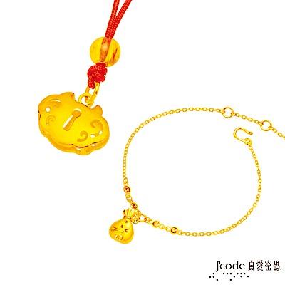 J code真愛密碼金飾 平安鎖黃金中國繩項鍊+聚福袋黃金手鍊