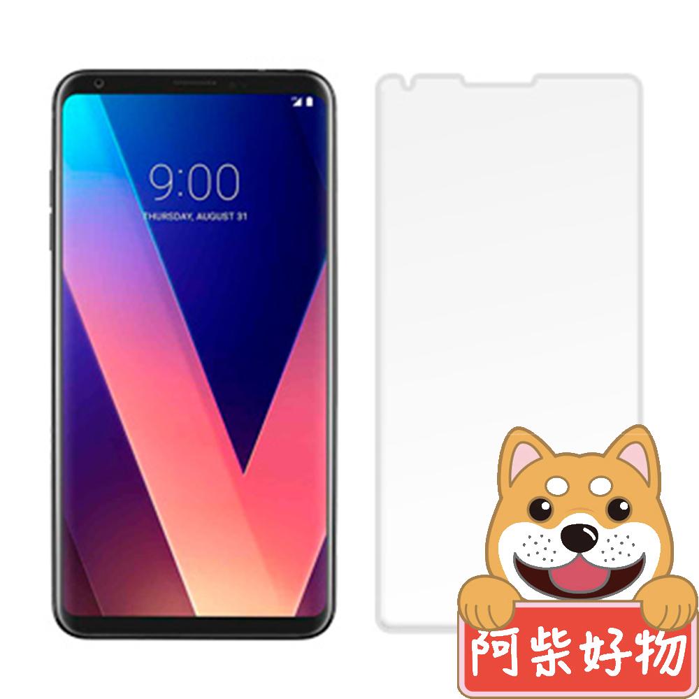 阿柴好物 LG V30+ 9H鋼化玻璃保護貼