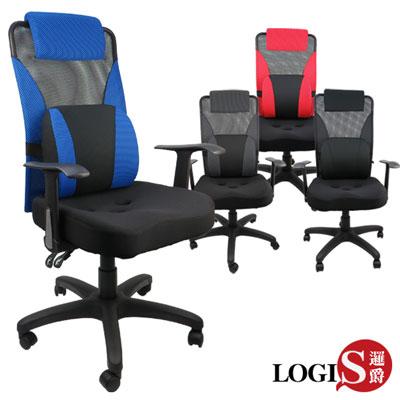 LOGIS邏爵家具-新風護腰3D大腰枕三孔人體工學坐墊辦公椅/電腦椅(4色)