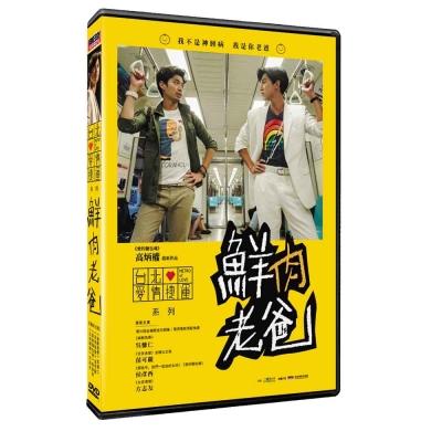 鮮肉老爸-DVD