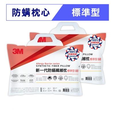 3M-新一代標準型健康防蹣枕心-超值2入組