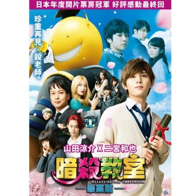 暗殺教室:畢業篇 DVD
