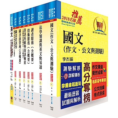 地方三等、高考三級(圖書資訊管理)套書(選試英文)(贈題庫網帳號、雲端課程)