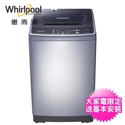 Whirlpool惠而浦 10公斤直立式洗衣機 WM10GN(含基本安裝)