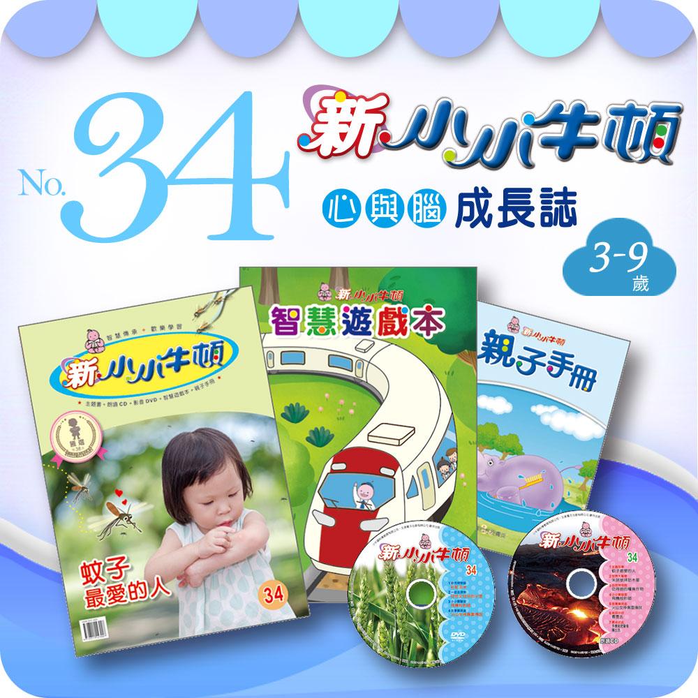 【新小小牛頓034期】(3-9歲適讀)