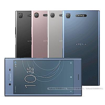 SONY Xperia XZ1 (4G/64G) 5.2吋 3D快拍智慧手機