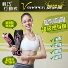 【V Shaper】蝴蝶機 輕巧超級塑身機 活力粉(洛克馬企業 保固一年)