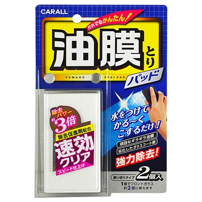 CARALL 油膜去除劑