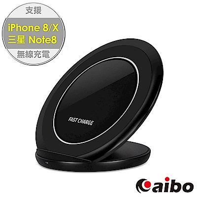 aibo TX-S7 立架式 10W 無線快速充電座