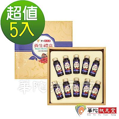 華陀扶元堂 活力西洋蔘飲禮盒5盒(10瓶/盒)
