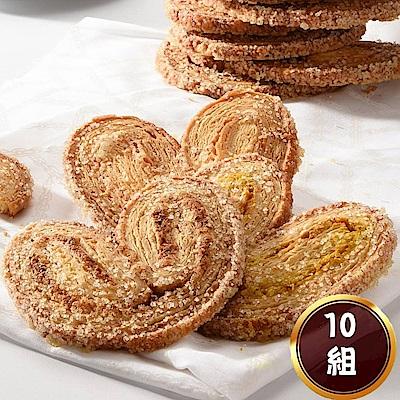 亞尼克果子工房-綜合蝴蝶酥10入禮盒x10盒