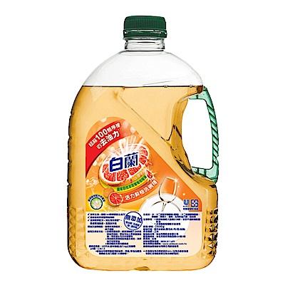 白蘭 動力配方洗碗精(鮮柚)2.8kg
