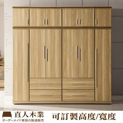 日本直人木業- WORLD明亮風2個2抽2個1.3尺240CM被櫥高衣櫃