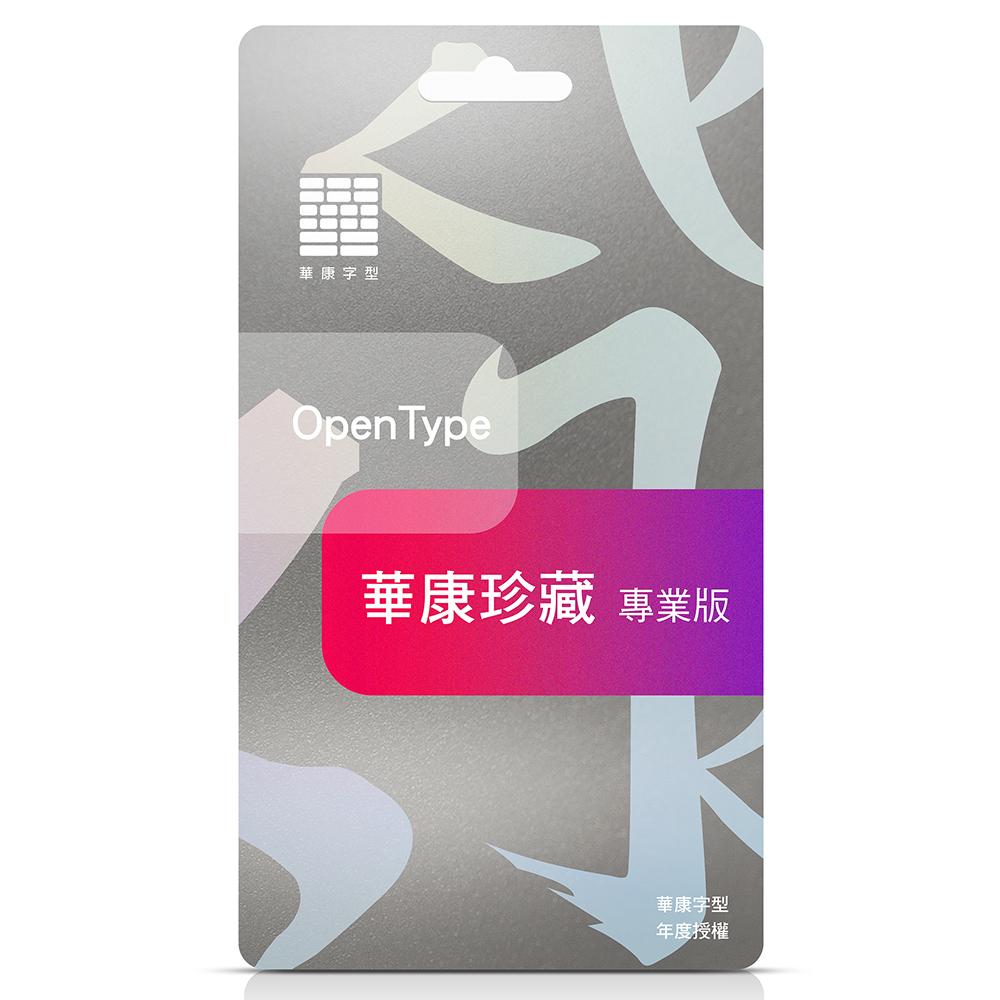 華康珍藏-專業版 (1年/1台)
