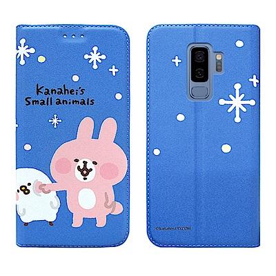 官方授權 卡娜赫拉 三星 Samsung Galaxy S9+ 彩繪磁力皮套(戳...