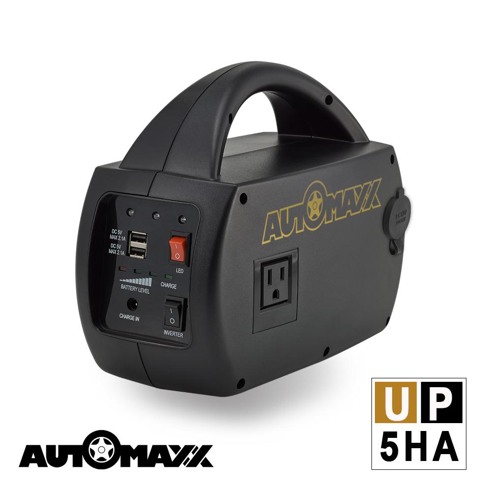 AUTOMAXX  專業級手提式行動電源  DC與AC皆可輸出及輸入  UP-5HA