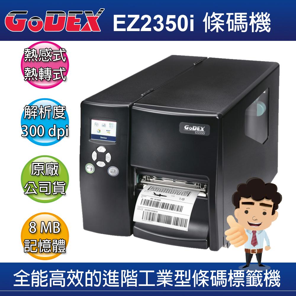 科誠GoDEX EZ2350i 熱感式/熱轉式 進階工業型條碼標籤機