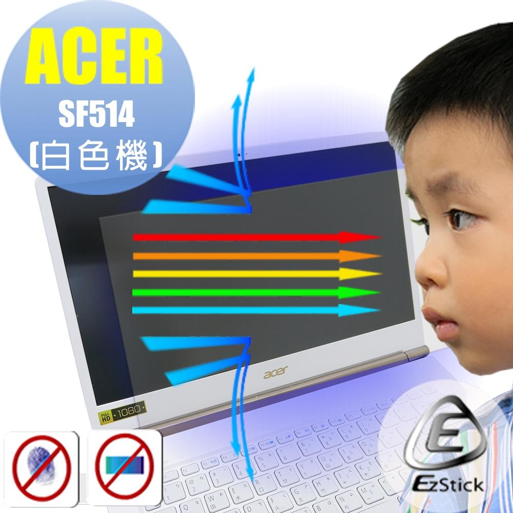 EZstick ACER Swift 5 SF514 白色機 專用 防藍光螢幕貼