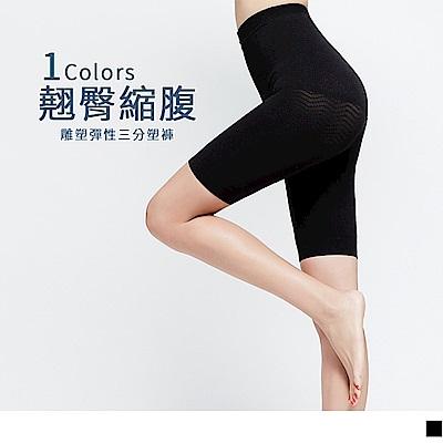 翹臀縮腹強力雕塑彈性紗織紋三分塑褲-OB嚴選
