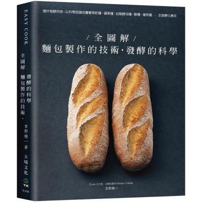 全圖解!麵包製作的技術+發酵的科學:攪拌發酵烘焙
