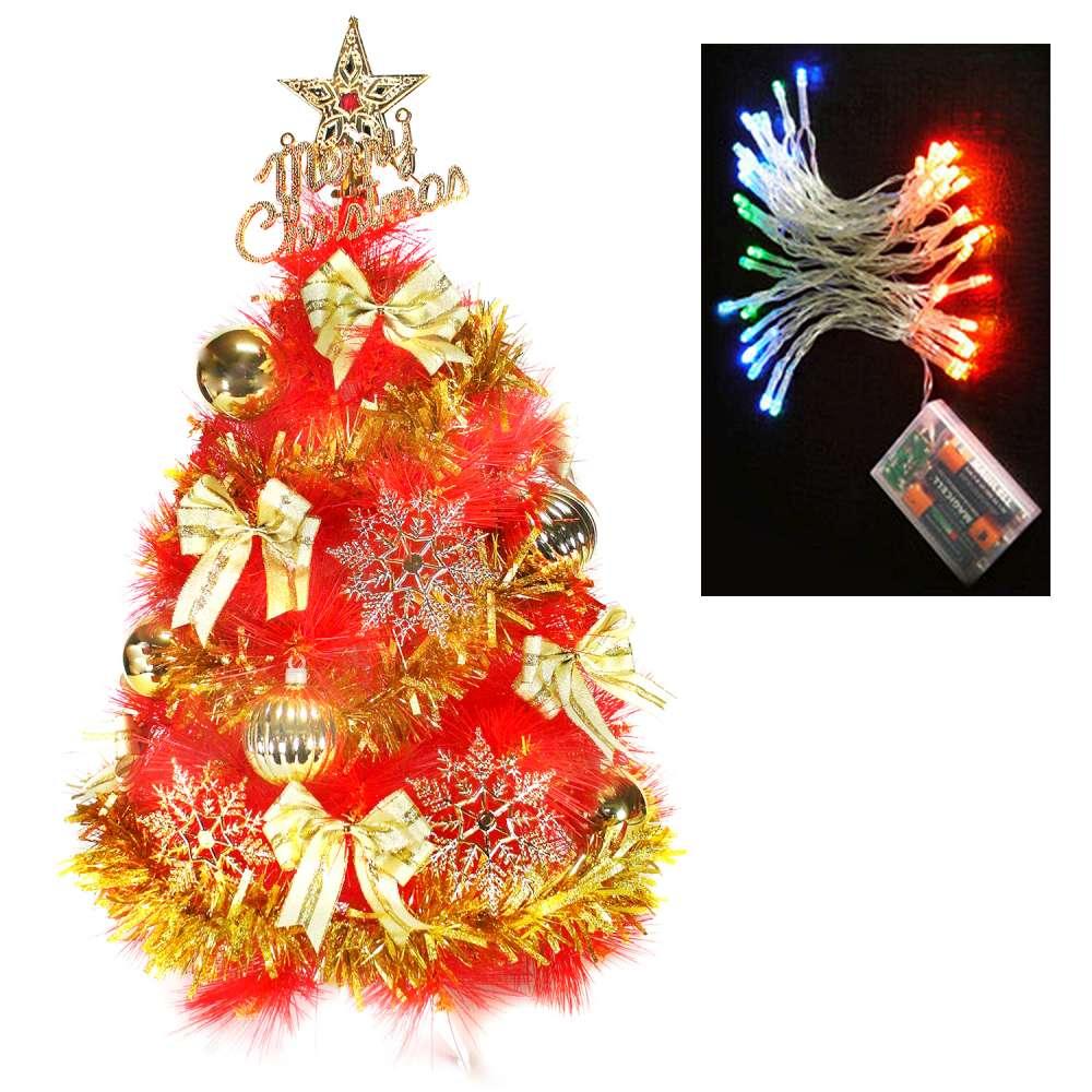 台製2尺(60cm)紅色松針葉聖誕樹(金色系配件)+50燈LED電池四彩