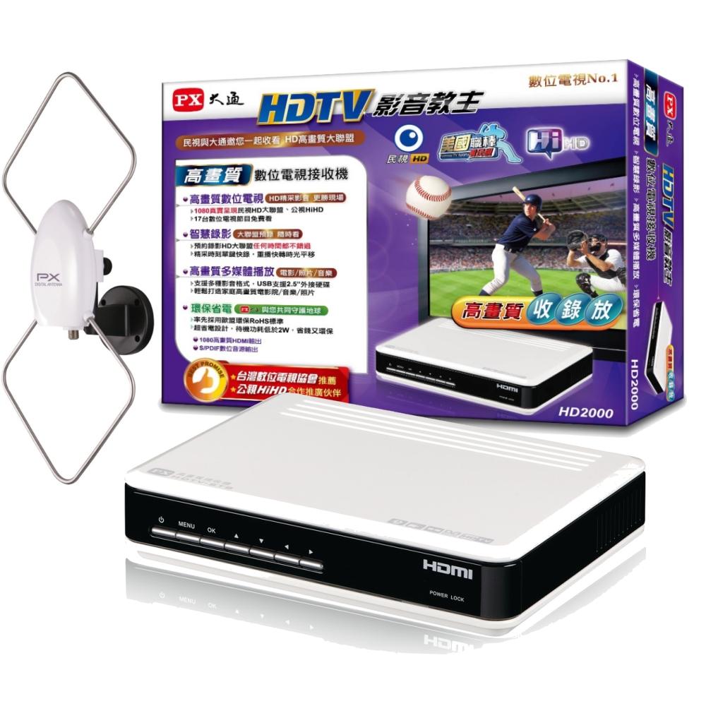 PX大通 HD-2000影音教主高畫質數位機+HDA-5000高畫質專用天線