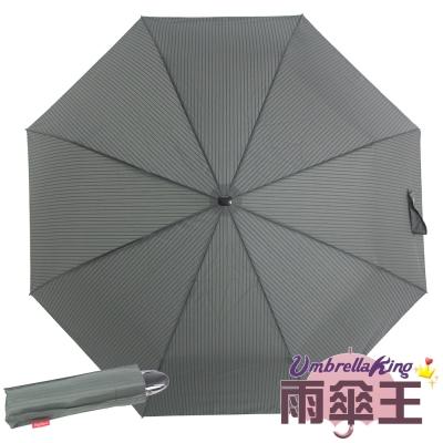 雨傘王-BIGRED 史塔克-自動開收折傘-灰色條紋