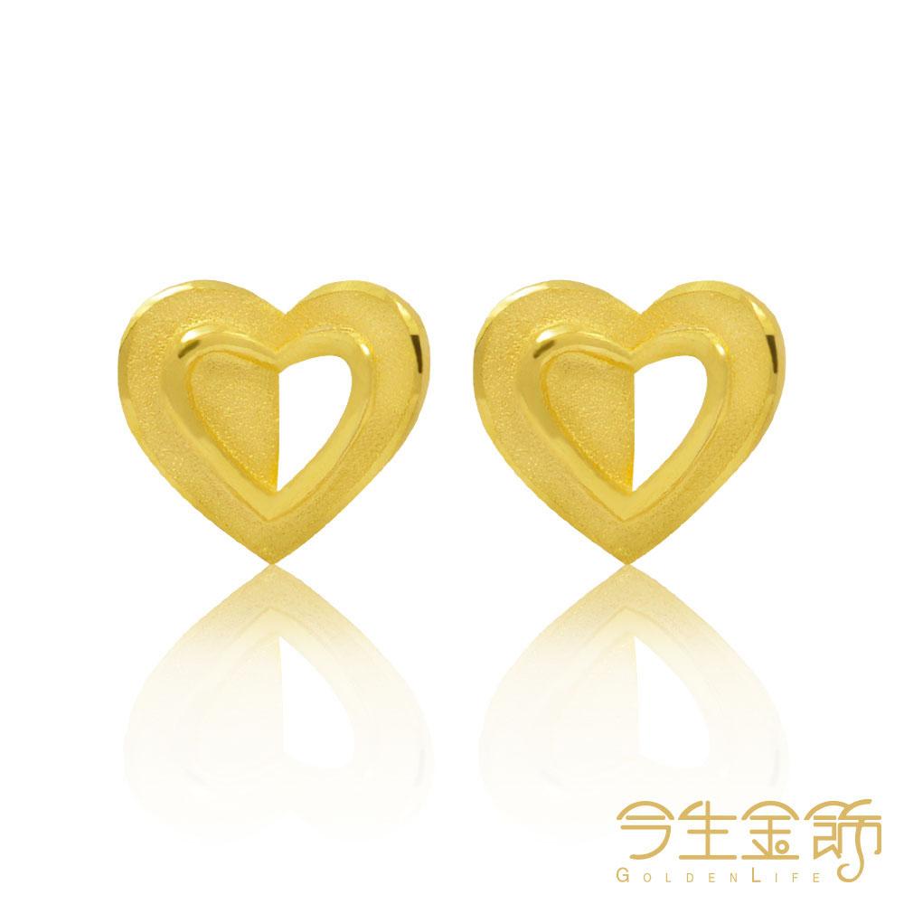 今生金飾 心情耳環 純黃金耳環