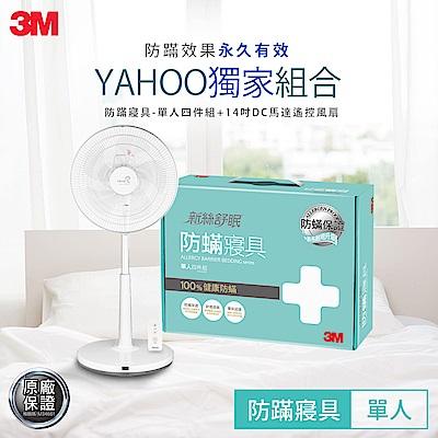3M 新絲舒眠 100%防蹣寢具-單人四件組+東元14吋遙控DC扇(Yahoo獨家)