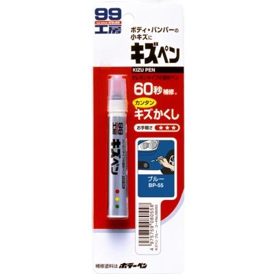 日本SOFT 99 蠟筆補漆筆(藍色)