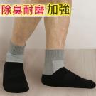 源之氣 竹炭消臭短統透氣運動襪/男女 淺灰(加厚) 3雙組 RM-30207