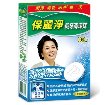 保麗淨  潔淨亮白假牙清潔錠 30錠
