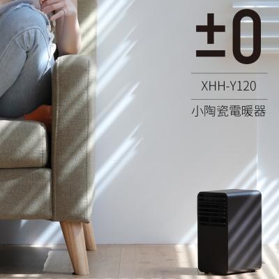 正負零±0 小陶瓷通風電暖器 XHH-Y120 (咖啡)