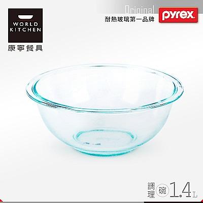 美國康寧 Pyrex 1.4L 調理碗(8H)