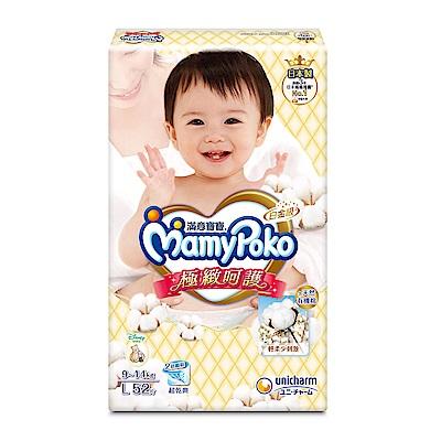 滿意寶寶 極緻呵護紙尿褲(L)(52片/包)