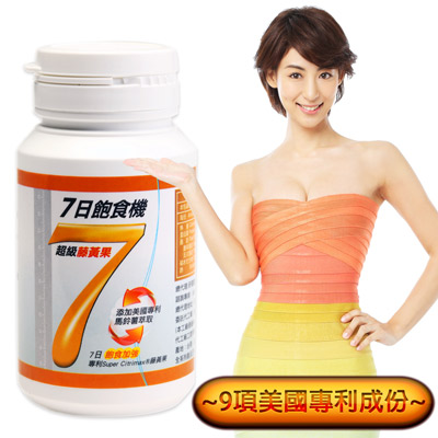Minibody纖活 7日飽食機(30錠/瓶)