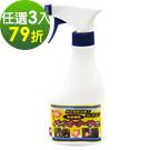 日本原裝 BE BIO洗衣槽防黴噴霧250c.c.