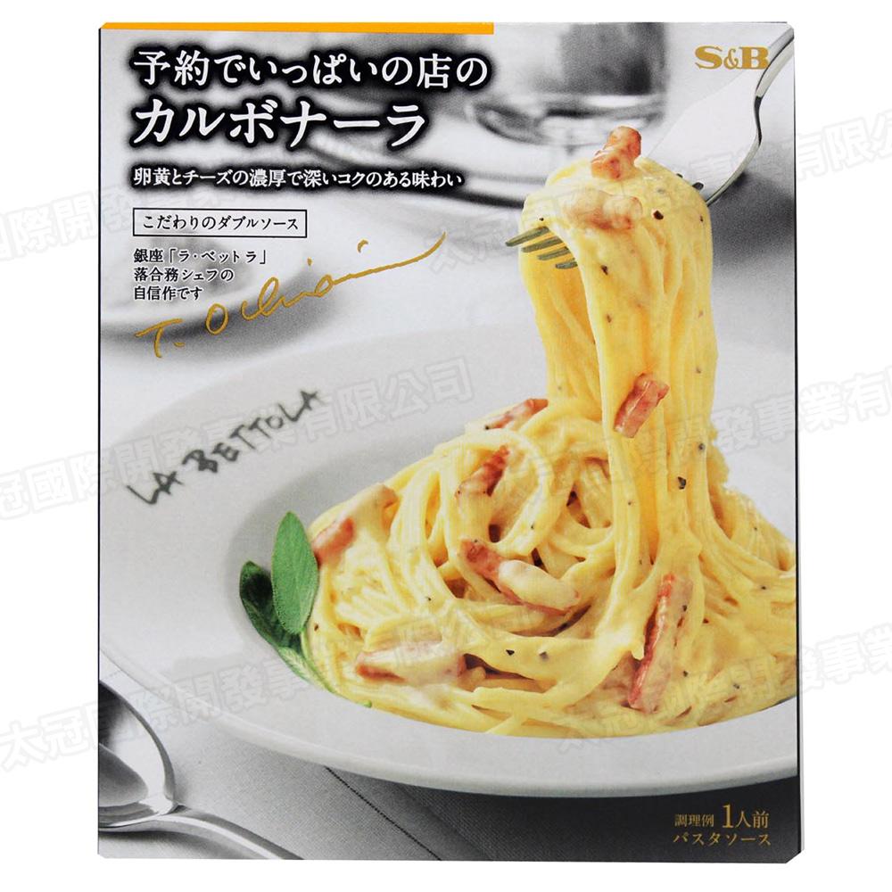 S&B 預約名店義麵醬-奶油培根(140g)