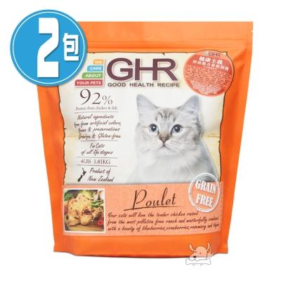 GHR 健康主義 紐西蘭 天然無穀貓糧 鮮嫩雞肉 1.81kg X 2包