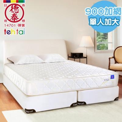 德泰-索歐系列-900加網-彈簧床墊-單人加大
