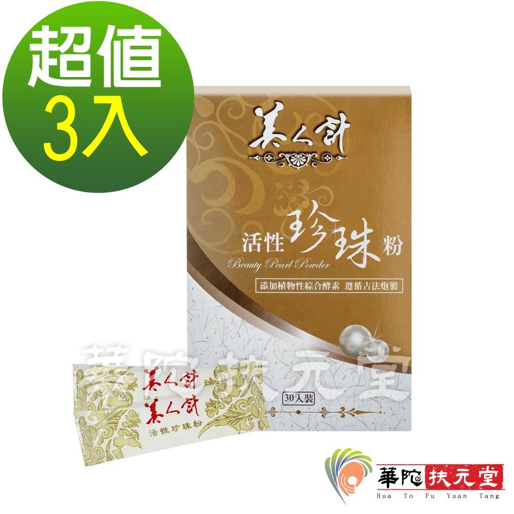 華陀美人計 活性珍珠粉3盒(30包/盒)